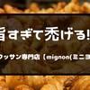 【池袋駅】毎日大行列に納得!!旨すぎて手が止まらん……ミニクロワッサン専門店『Mignon(ミニヨン)』