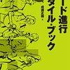 9/19 Kindle今日の日替りセール