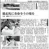 本日の中日新聞岐阜県版に、久々に競走馬関係のいい記事が!(土岐乗馬クラブ)
