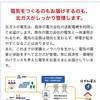 平成30年北海道胆振東部地震 朝から電凸します