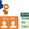 プッシュ通知の配信対象を絞り込み、グループ・特定ユーザーに個別に送る方法