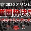 バスケ代表の東京オリンピック開催国枠決定!!!