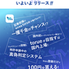"""期待できる国産通貨""""torue""""。TrueNewsはふるさと納税で行政とコラボ済み!【R2.2.18改訂】"""