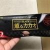 赤城乳業 BLACK 薫るカカオ 食べてみました