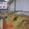 最新の施工例 6月26日 傾斜地の有効利用