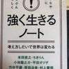 読書メモ〜強く生きるノート