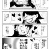 【日常漫画】日常ろぐ。(3)~高校生カップルの会話がラブラブすぎてツッコミ入れざるを得なかった~