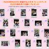 乃木坂46 NOGIBINGO!7 DVD・Blu-ray BOXの特典情報