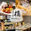 【オススメ5店】梅田(大阪)にある会席料理が人気のお店