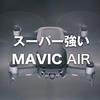 【Youtube】DJI Mavic Airはスーパー強い!水、衝撃、モデルガンで耐久テスト