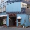 新板橋「珈琲の店 きよの」〜昔ながらの雰囲気はそのままにリニューアルオープンした喫茶店〜