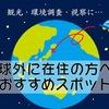 【地球外在住の方】秋田の比較的北の方で観光や調査するならここ!【小型~中型飛行物体向け】