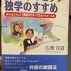 【書評】おとなのピアノ 独学のすすめ 広瀬宜道(著)