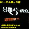 8番らーめん泉ヶ丘店~2013年11月6杯目~