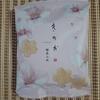 きのか 桜あられ・雪あられ:瑞花(ずいか) 東京銀座で出会う素敵なあられ