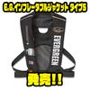 【EVERGREEN】フィット感がアップしたライフジャケット「E.G.インフレータブルジャケット タイプ5」発売!