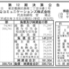 UQコミュニケーションズ株式会社 第12期決算公告