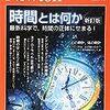 【Newton別冊 時間とは何か】タイムトラベルもトピックに!!