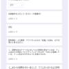 休校×ICTでやれたこと No.13 「ChromebookとGoogleフォームで社会科の教材を配信&提出」(町田市立堺中学校)