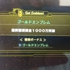 【スパロボX】41s.シュワルビネガーの秘密/ゴールドエンブレム、げっとぉ!