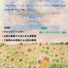 ✩イベント情報✩ チャリティーバザー開催予定! 山形県沖地震被災者へ寄付。