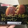 ヤマザキ もちっとした食感のカレーパン  食べてみました