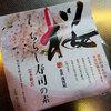 本日の朝食は桜ちらし寿司<おうちごはん>
