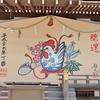 松尾大社へ初詣。亀と鯉に祈願。