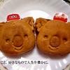 コアラのマーチ焼きは手土産におすすめ 東京中野 ロッテリア限定