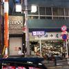【♯28】茶沢通り(東京都世田谷区)/通称道路名標識探訪