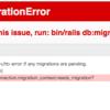 開発日記 vol.9:rake db:migrationできない時やったこと