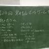 第20回東村山ボードゲーム会を開催しました!