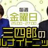 「文字起こし」三四郎のオールナイトニッポン「オープニングトーク」20190614(その1)