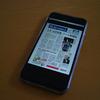 産経新聞デジタルの使い方(Android、iPhone)