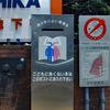 小田原駅東口の白ポスト【小田原市の白ポスト1/13】