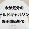 【オール1万円以下】田中啓一(爆笑問題田中兄)デザインのコムデギャルソンオムをオンライン古着屋でディグ!