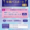 【1/15*1/22】マツキヨ通販×コカ・コーラ 東京ディズニーリゾートキャンペーン【領収書/封書】