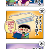 【絵日記】2018年9月16日~9月22日