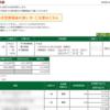 本日の株式トレード報告R2,11,30