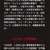 【映画 ・ネタバレあり】The Crossing (ザ・クロッシング) Part I & II 合計上映時間4時間15分!激動の国共内戦時代を背景に純愛を描く大河ロマン!