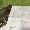 静岡マラソン2019へ→めざ静プロジェクトに参加しました!