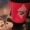 幸せのアカカベ吟醸&令和元年純米吟醸&ブラックホール純米大吟醸生酒&ブラックジャック21超辛口吟醸酒の味の感想と評価