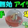 【ピクミン3デラックス】 炎無効になるアイテム フレアガード入手場所 #17