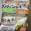 ヤマザキ ランチパック キャベツメンチカツとコロッケ  食べてみました