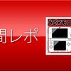 週間レポ「うごメモニュース10」