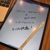 【今日の1枚】愛すべきiPad Proちゃん♡