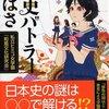 【2014年読破本161】歴史バトラーつばさ (PHP文芸文庫)