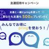 プリン(pring)というお小遣いサイトで500円もらえます!メタップスって安全なの?招待人数が多いと3万円!
