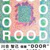 個展『DOOR』終了!