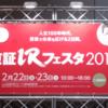 【投資】東証IRフェスタ2019に行ってきました! 初心者にも玄人にもオススメです!